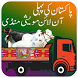 Online Maweshi Mandi (Qurbani ka lehy Janwar) by PakAwaanApps