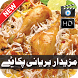 Mazedar Biryani Recipes Videos by bluebyteapps