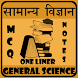 General Science in Hindi by RN Solutions
