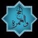 الحج و العمرة by Dena Mohamad
