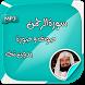 سورة الرحمن صوت وصورة دون نت by dev quran apps