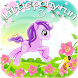Little Running Pony 3 by Yusuf Apps