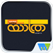 Mathrubhumi Yathra by Magzter Inc.