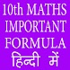 10th Class Maths Important Formula in Hindi by lila9002