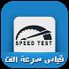 قياس سرعة النت_Pro by 1000000 install
