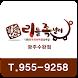 리틀족발이 광주수완점 by TW harmony