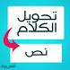 محول الكلام إلى نص - العربية by ONLYPS