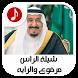 شيلة الراس مرفوع والرايه سعودية - جديد فهد بن فصلا by topapplications