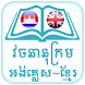 English Khmer Dictionary by DroidSVS