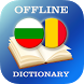 Bulgarian-Romanian Dictionary by AllDict