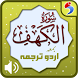 Surah Kahf with Urdu + Audio by ImaginaryTech