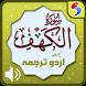 Surah Kahf with Urdu + Audio by ImaginaryTech