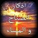 أذكار الصباح والمساء by ism bhr