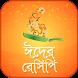 ঈদের রেসিপি Eid recipe bangla by KungfuPanda Apps