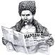 Народна Правда by Народна Правда