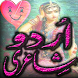 Urdu Shayri Collection by 2D 3D Technologies