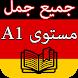 أهم الأفعال والجمل في اللغة الألمانية A1 by DeutschAufArabish