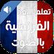 تعلم اللغة الفرنسية بالصوت by AppsDev-DoubleMix