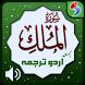 Surah Mulk with Urdu + Audio by ImaginaryTech