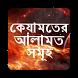কেয়ামতের আলামত by Bangla App