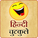 Hindi Jokes Latest by Hotflix Technologies