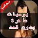 يوميات عاهرة بدون قصد by approukib