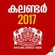 Manorama Calendar 2017 by Malayala Manorama Co. Ltd.