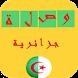 الوصلة الجزائرية الجديدة 2016 by yousyoun