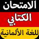 أمثلة لجتياز الامتحان الكتابي للغة الألمانية