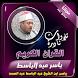 ياسر ابن الشيخ عبد الباسط تلاوات نادرة by Full Quran