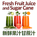 Fruit Juice & Sugar Cane by Fun App Studio