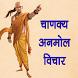 चाणक्य के अनमोल विचार (Quotes) in Hindi by Angel Soft