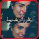 يوميات حب وألم