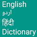 English to Urdu and Hindi by Simple Android Applications