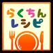 【プロも絶賛】 らくちんレシピ 【料理レシピ】 by ジェイピー