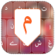 Urdu Keyboard by Robbie Davis