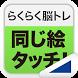 同じ絵タッチ!(らくらく脳トレ!シリーズ) by UNI-TY INC.