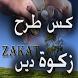 Zakat Kaise Dain by desiaps