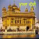 NanakShahi Calendar-Jantri2013 by Intellect