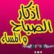 اذكار الصباح و المساء بالصوت by medwebapps