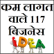 काम लगत वाले 117 बिज़नेस by Divyam Kumari