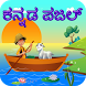 River Crossing Kannada Puzzle Game by Tiger Queen Apps