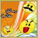 رسائل مقالب و طرائف صور مضحكة by Arabic SMS and Arabic Pictuers and wallapers