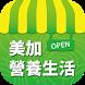 美加營養生活 保健食品行動商城 by 91APP, Inc. (3)