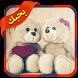 صور حب ورومانسية وحالات واتساب by SohaCode