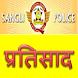 Sangli Police PRATISAAD by Podar International School Sangli