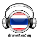 Thaïland Radio by AndroDev Apps