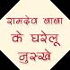 रामदेव बाबा के घरेलु नुस्खे by 3 Idiots Infozone