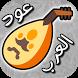 ♪♬ عود العرب ♬♪ by Patates Games