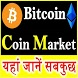 Bitcoin Coin Market Gyan by OneAppOnline